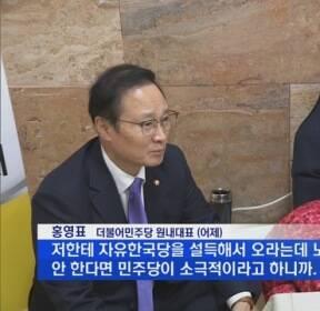 [MBN 뉴스앤이슈] 여야, 임시국회·단식중단 논의..조금 전 4시30분 최종합의 시도