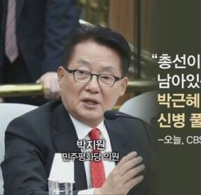 [MBN 뉴스앤이슈] '4월 석방설' 이은 박지원발 '박근혜 사면설'..왜 나왔을까?