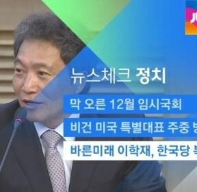 [뉴스체크 정치] 바른미래 이학재 한국당 복당