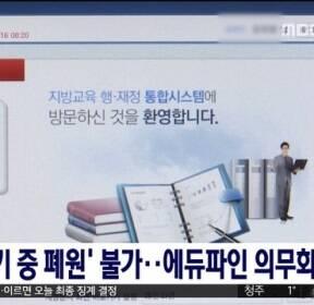 '유치원 학기 중 폐원' 불가..에듀파인 의무화