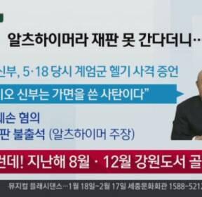 광주 재판 불출석한 전두환, 최근 강원도서 골프?