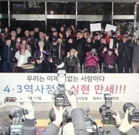 [이 시각 뉴스룸] '4·3 옥살이' 생존 18명, 70년 만에 사실상 '무죄'