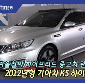 [영상]겨울철의 하이브리드 중고차 괜찮을까? 2012년형 기아차 K5 하이브리드!