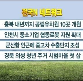 [전국N네트워크] 군산항 인근에 중고차 수출단지 조성