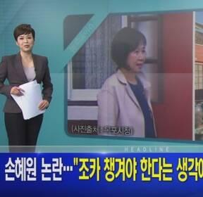 MBN 뉴스앤이슈 1월 17일 오프닝
