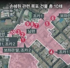 """[MBN 뉴스앤이슈] 손혜원 논란..""""조카 챙겨야 한다는 생각에"""" vs '투기 의혹'"""