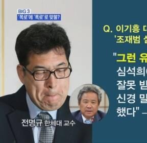 [MBN 뉴스빅5] '폭로'에 '폭로'로 맞불?