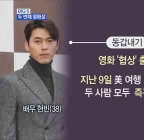 [MBN 뉴스빅5] 두 번째 열애설
