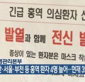 안산·서울·부천 등 홍역 환자 4명 늘어..현재 35명