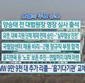 [오늘의 주요뉴스] 양승태 전 대법원장 영장 심사 출석 외