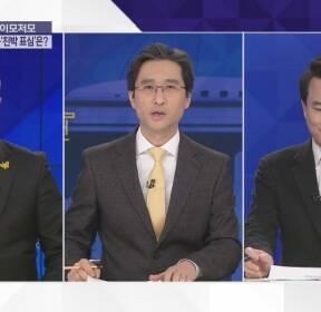 [여의도 사사건건] 김진태, 한국당 대표 출마 선언..'친박 표심' 어디로?