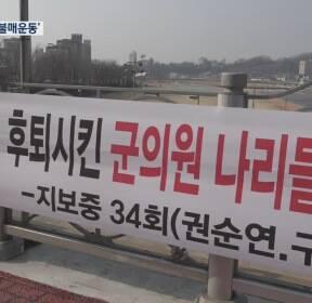 '추태 외유'에 '예천 불매운동' 조짐..군의원들은 '버티기'