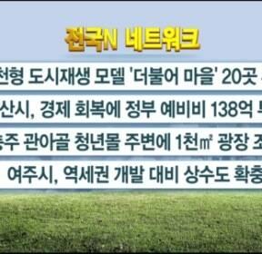[전국N 네트워크] 인천형 도시재생 모델 '더불어 마을' 20곳 추진