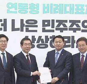 [대전] 전국 시도지사, 국회 찾아 지방분권 실현 요구