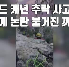 [자막뉴스] 그랜드캐년 추락 사고, 뒤늦게 논란 불거진 까닭