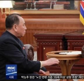 """""""김정은, 김영철 보고받아..트럼프 친서에 만족"""""""