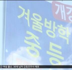 '고액 입시 코디·선행학습' 불법 사교육 집중단속