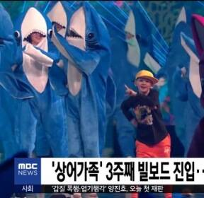 '상어가족' 3주째 빌보드 진입..1계단 오른 37위