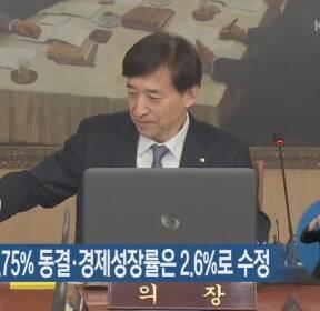 한국은행, 기준금리 연 1.75% 동결·경제성장률은 2.6%로 수정