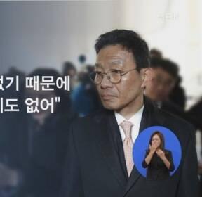 '서지현 성추행·인사 보복' 안태근 징역 2년 법정구속
