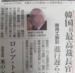 '재판 거래' 양승태 전 대법원장 구속에 日언론 큰 관심