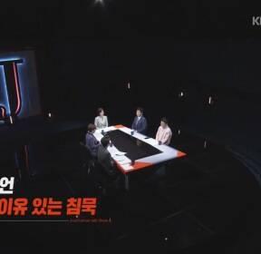 [저널리즘 토크쇼J] 5·18 망언, 조선의 이유 있는 침묵