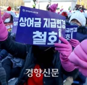 """현대그린푸드 노동자들 """"최저임금 무력화 규탄"""" [포토뉴스]"""