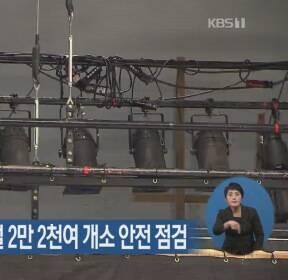 서울시, 공연장 등 다중이용시설 2만 2천여 개소 안전 점검