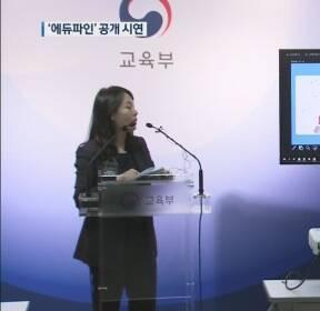 교육부, 사립유치원 반발에도 '에듀파인' 공개 시연