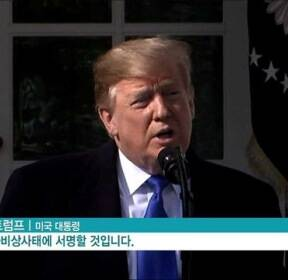 트럼프 '국가비상사태' 선포에 논란 고조 [월드 투데이]
