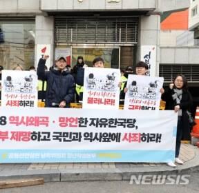 '5.18 역사왜곡한 자유한국당은 사죄하라'