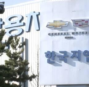 """[단독] 한국GM, 물류센터 통폐합 추진..노조 """"또 구조조정"""""""