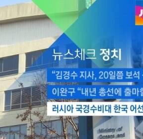 [뉴스체크|정치] 러시아 국경수비대 한국 어선 나포