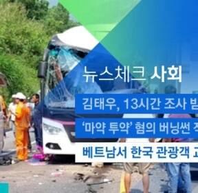 [뉴스체크|사회] 베트남 다낭서 한국 관광객 교통사고