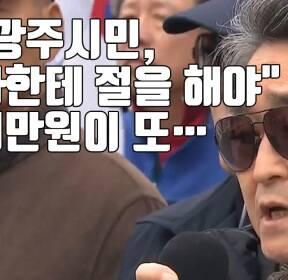 """[자막뉴스] """"광주 시민 나한테 절해야""""..지만원, 사과 대신 맞고소"""