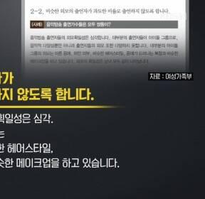 [사사건건 플러스 ②] 연예인 외모도 규제?..'성평등 가이드라인' 논란