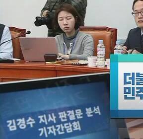 """與 """"김경수 판결, 진술에만 의존""""..분석 간담회서 비판"""