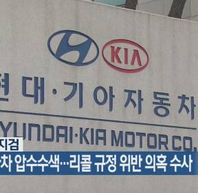 서울중앙지검, 현대·기아차 압수수색..리콜 규정 위반 의혹 수사