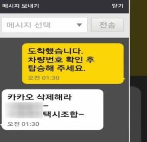 """""""카카오 호출 응하면 제명""""..택시 앱까지 번진 갈등"""
