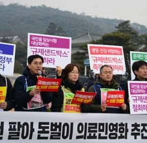 """""""문재인 정부는 '의료 민영화'를 당장 중단하라"""" [사진in세상]"""