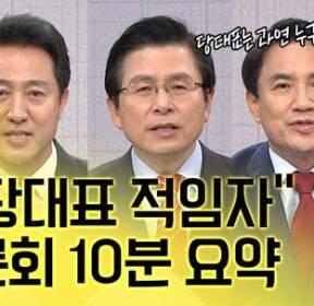 [숏토리] 3차 자유한국당 당 대표 후보자 TV토론회 요약본