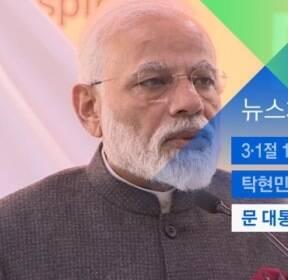 [뉴스체크|정치] 문 대통령-모디 총리 정상회담