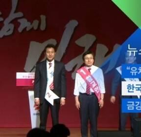 [뉴스체크|오늘] 한국당 전대 마지막 합동연설회