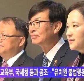 """교육부, 국세청 등과공조..""""유치원 불법행동 엄단"""""""