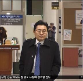 """1심 징역 6년 선고..""""직권 남용으로 혈세 낭비"""""""