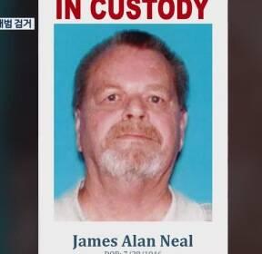 [지금 세계는] 美 초등생 살해범..46년 만에 DNA 수사로 덜미