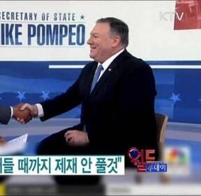 """폼페이오 """"핵위협 줄어들 때까지 제재 안 풀것"""" [월드 투데이]"""