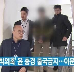 [YTN 실시간뉴스] '유착의혹' 윤 총경 출국금지..이문호 영장 기각
