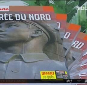 [이 시각 세계] 프랑스 출판사, 북한 여행 가이드북 출간