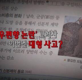 """한국사 수험서에 盧 전 대통령 비하사진..""""또 교학사?"""""""